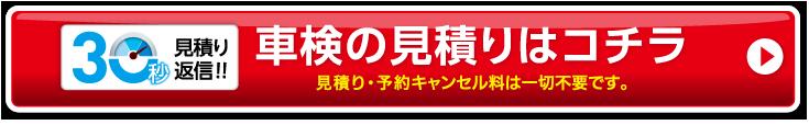 車検の見積もりはコチラ 見積もり・予約キャンセル料は一切不要です。