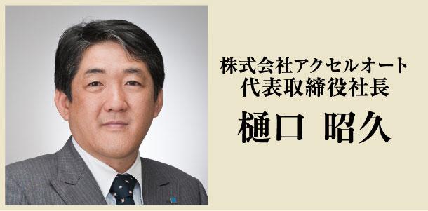 株式会社アクセルオート 代表取締役 樋口昭久