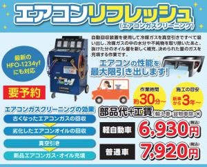 airconrefresh_price
